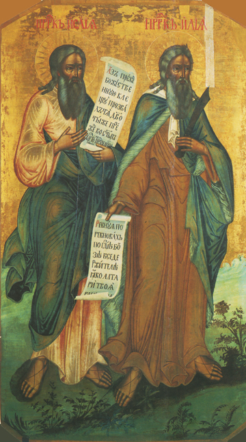Icon of Isaiah and Elias (Elijah) the Prophets – CP794
