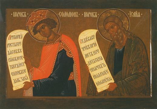 Samuel & Isaiah the Prophets – CP808
