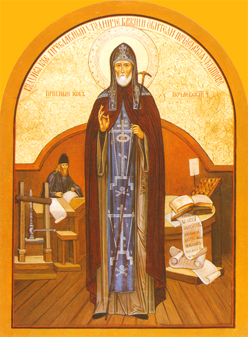 Icon of St. Job of Pochaev – S291